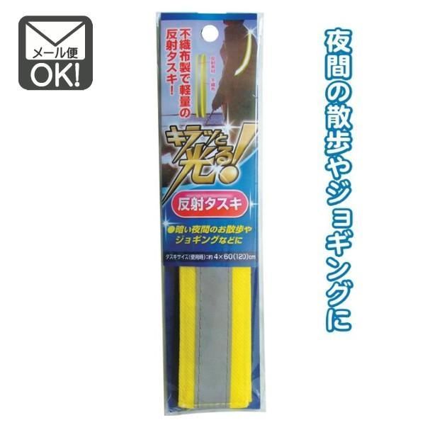 日本限定 軽量反射タスキ 売れ筋 キラッと光る 夜道も安心 メール便対応 1通8個までOK