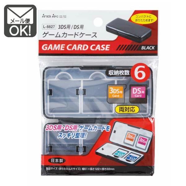 待望 3DS用 DS用ゲームカードケース ブラック 1通2個までOK メール便対応 日本製 大人気!