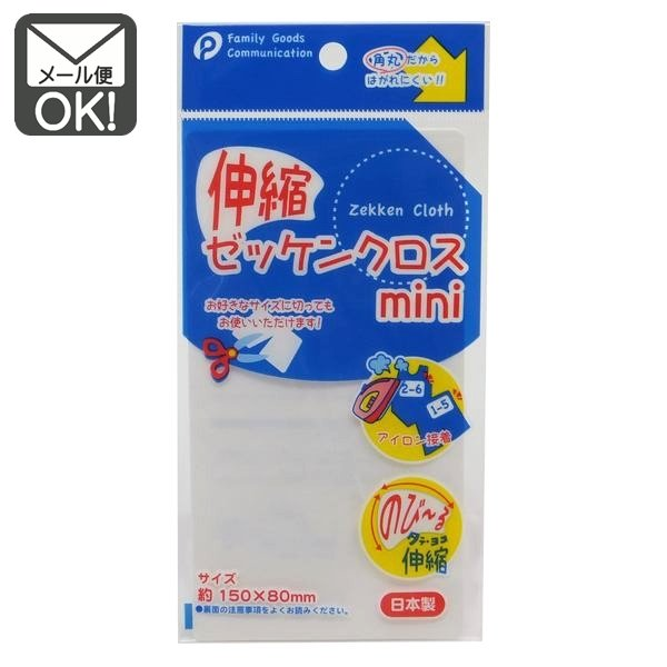別倉庫からの配送 全商品オープニング価格 伸縮ミニゼッケンクロス メール便対応 1通90枚までOK