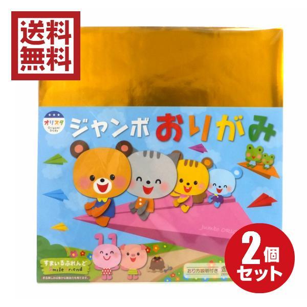 ファッション通販 ジャンボおりがみ 折り紙 22枚入 代引き不可 26×26cm 日本製 2個セット 送料無料
