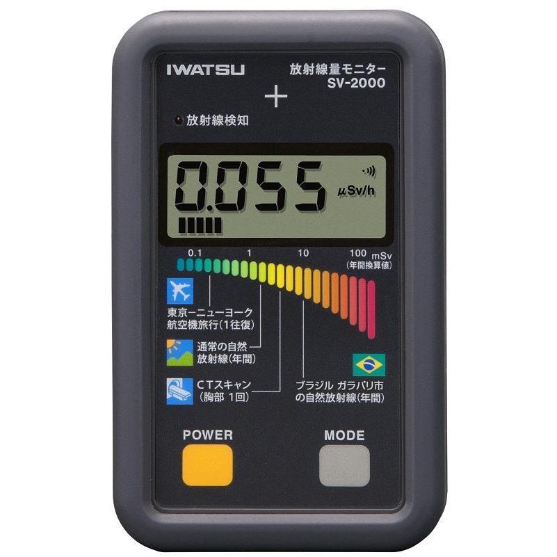 岩通 放射線量モニター SV-2000(シンチレータ式)|102kboo|02