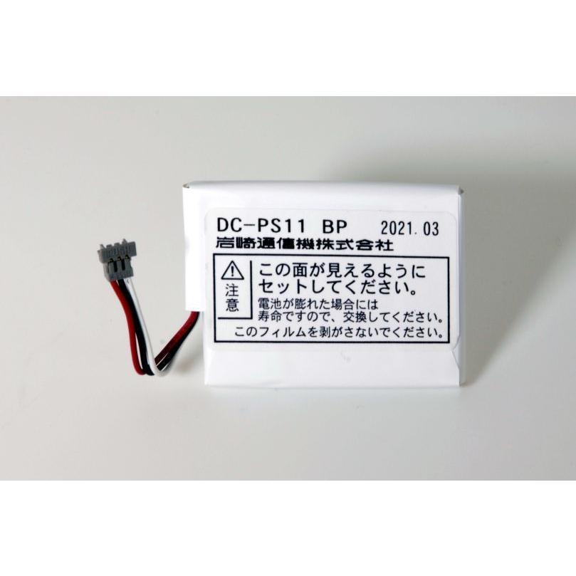岩通デジタルコードレス電話機用 電池パック DC-PS11 BP|102kboo