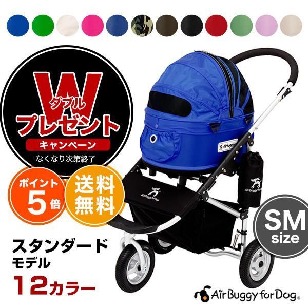 【正規保証つき】エアバギー フォー ドッグ ドーム2 スタンダード[Air Buggy for DOG DOME2 STANDARD] SMサイズ / 犬 ペットカート 通院 おでかけ #stw-142806