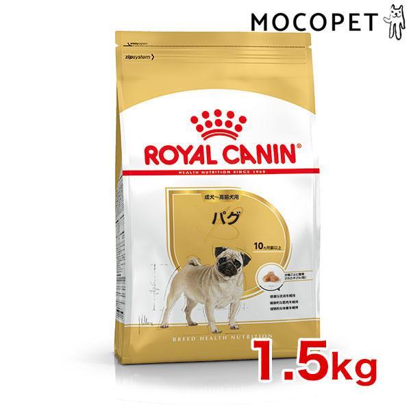 ロイヤルカナン パグ 成犬・高齢犬用 生後10ヵ月齢以上 1.5kg [ROYAL CANIN BHN 犬用ドライ]【RCSC】|1096dog