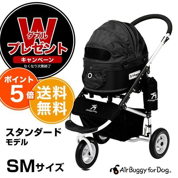 【正規保証つき】エアバギー フォー ドッグ ドーム2 スタンダード[Air Buggy for Dog DOME2 STANDARD] ブラック (黒) SMサイズ 4562174245749 / #w-142807