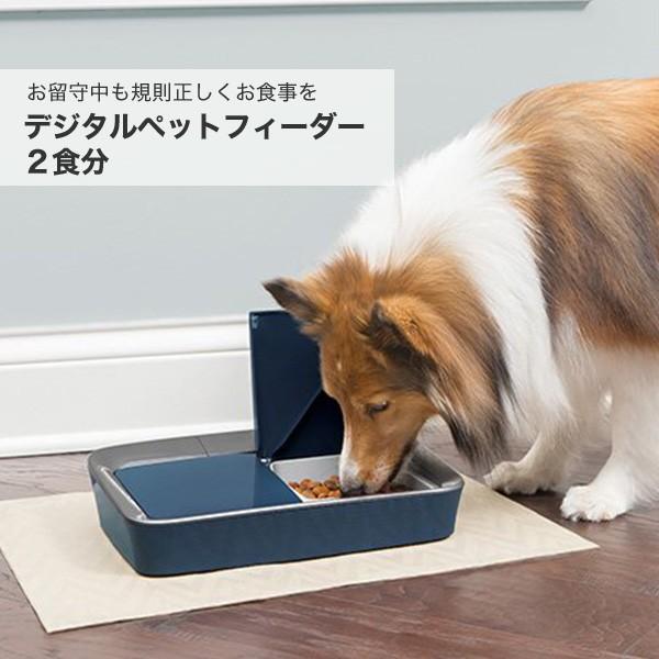 付与 ペットセーフ PetSafe おるすばんフィーダー デジタル 2食分 新作からSALEアイテム等お得な商品 満載 バージョン2 自動給餌器 犬 #w-157548 0729849157729 自動餌やり機 ペット 猫 餌 お留守番