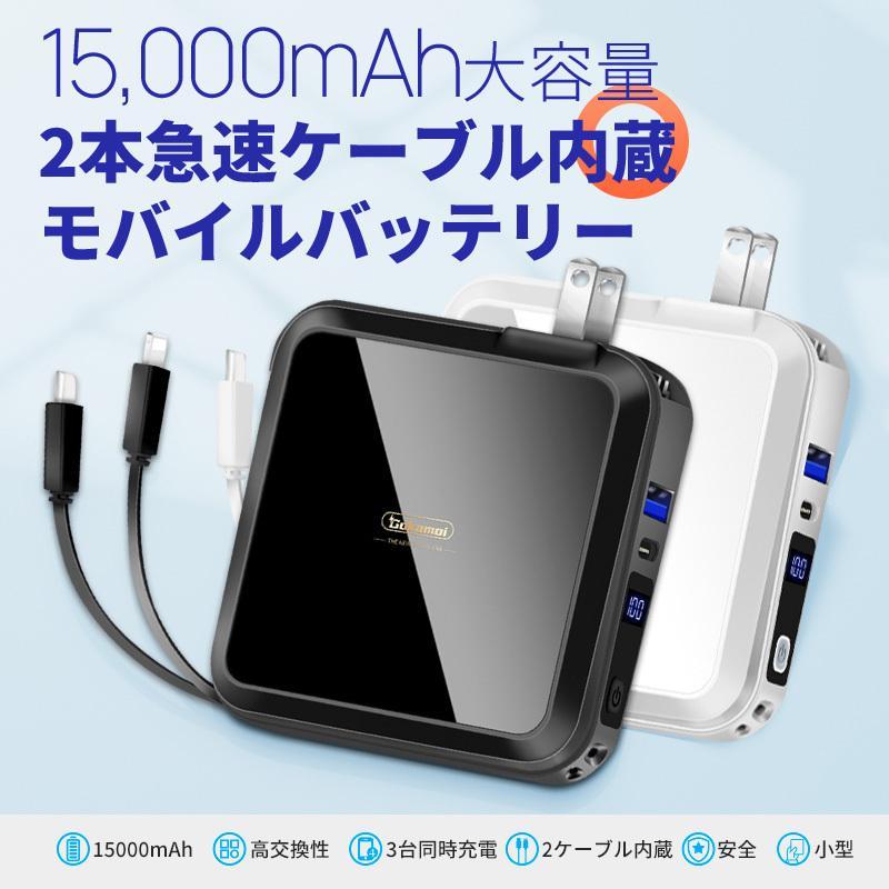 モバイルバッテリー PD対応 15000mAh 18W 大容量 折畳みプラグ PD3.0 急速充電USB-c&Lightningケーブル内蔵コンセントLCD残量表示 1097212fah03