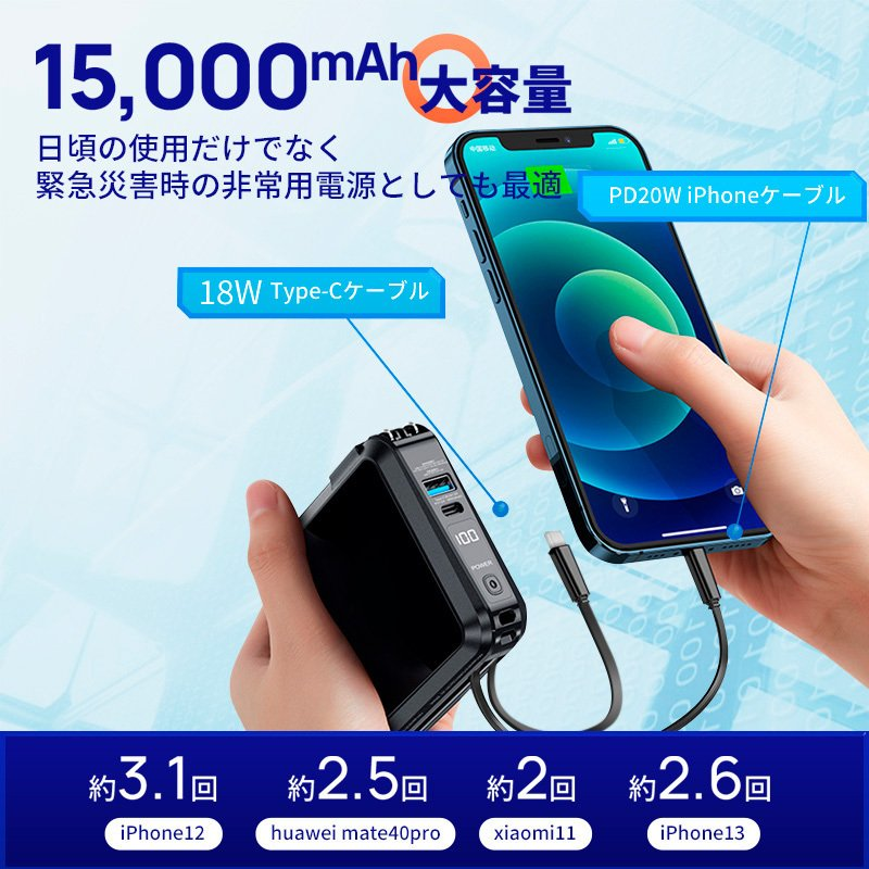 モバイルバッテリー PD対応 15000mAh 18W 大容量 折畳みプラグ PD3.0 急速充電USB-c&Lightningケーブル内蔵コンセントLCD残量表示 1097212fah03 03