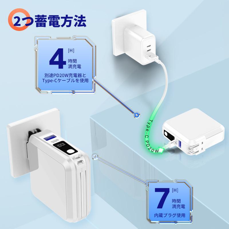 モバイルバッテリー PD対応 15000mAh 18W 大容量 折畳みプラグ PD3.0 急速充電USB-c&Lightningケーブル内蔵コンセントLCD残量表示 1097212fah03 05