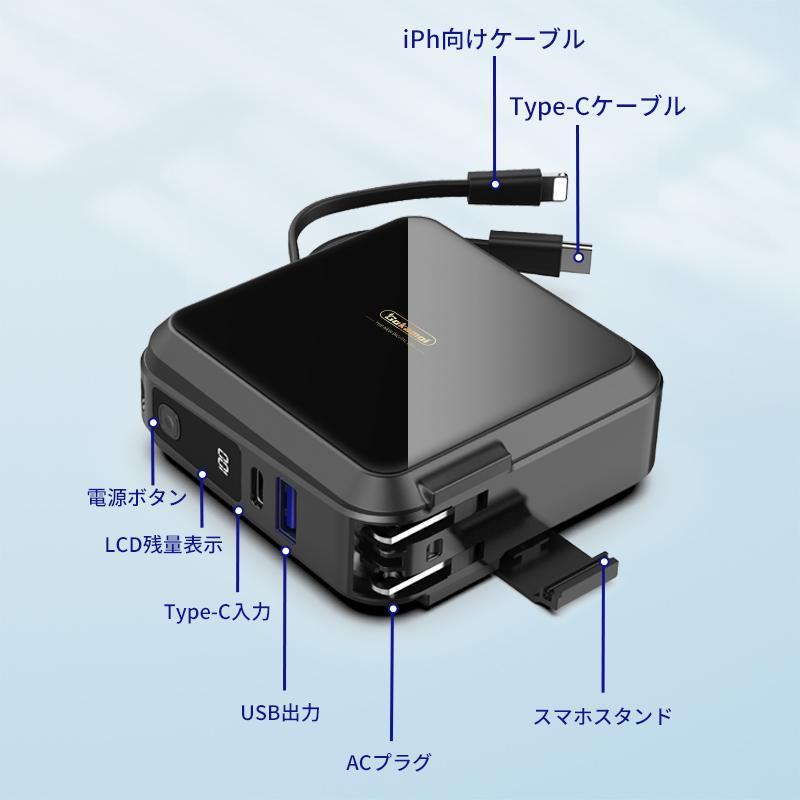 モバイルバッテリー PD対応 15000mAh 18W 大容量 折畳みプラグ PD3.0 急速充電USB-c&Lightningケーブル内蔵コンセントLCD残量表示 1097212fah03 08