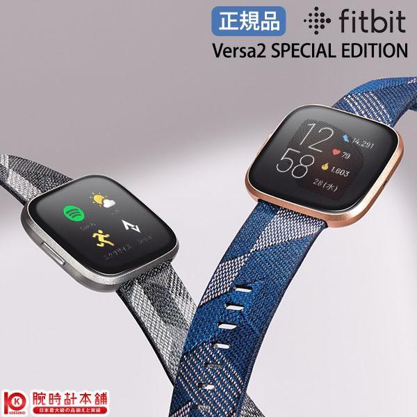 【別倉庫からの配送】 【14日〜16日は店内最大36%】 フィットビット Fitbit Versa2 スペシャルエディション 交換ベルト付き スマートウォッチ バンド メンズ レディース 心拍数 2019, 良い国産 9fb12da3
