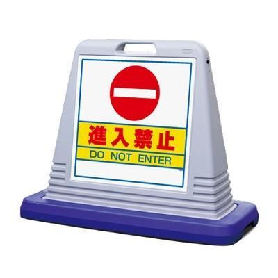 サインキューブ「進入禁止」グレー両面表示 ユニット 安全標識 看板