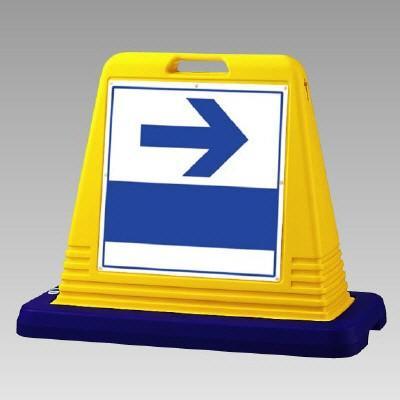 サインキューブ「→」イエロー片面表示 ユニット 安全標識 看板