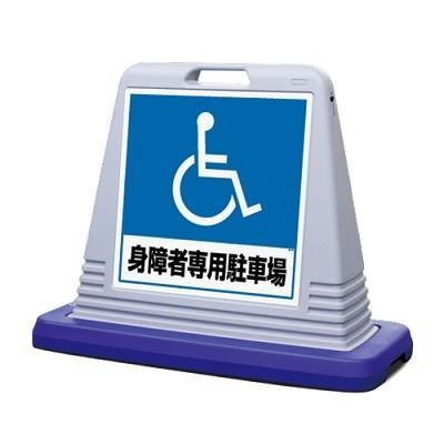 サインキューブ「身障者専用駐車場」グレー両面表示 ユニット 安全標識 看板