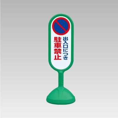 サインキュート「出入口につき駐車禁止」グリーン両面表示 ユニット 安全標識 看板