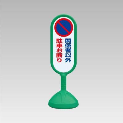 サインキュート「関係者以外駐車お断り」グリーン両面表示 ユニット 安全標識 看板