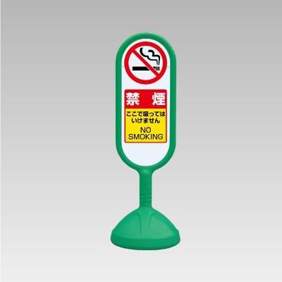 サインキュート「禁煙」グリーン片面表示 ユニット 安全標識 看板
