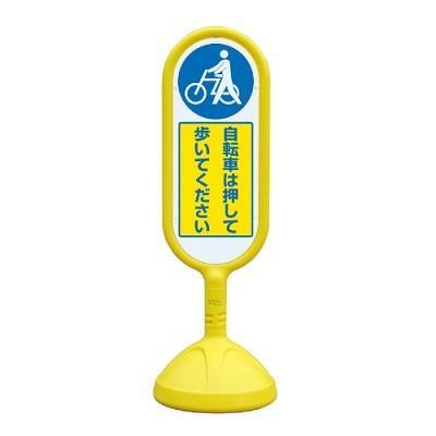 サインキュート「自転車は押して歩いてください」イエロー片面表示 ユニット 安全標識 看板