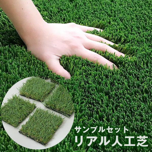 日本製 人工芝 保証 ロール サンプル セット 10cm×10cm お一人様1回1セットまで