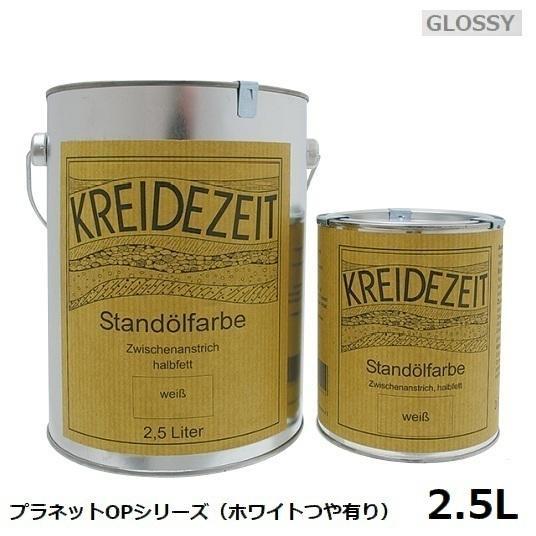 プラネットカラー OPシリーズ(塗りつぶし)つや有りホワイト 2.5L 内外装兼用着色