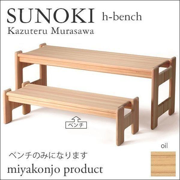 キッズベンチ 幅95 SUNOKI h-bench スノキ hベンチ (油仕上げ) 木製 miyakonjo product ※関東以北+2000円