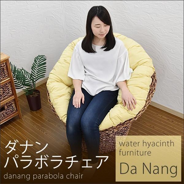 チェア ソファ 一人掛け ダナン パラボラチェア ウォーターヒヤシンス アジアン家具