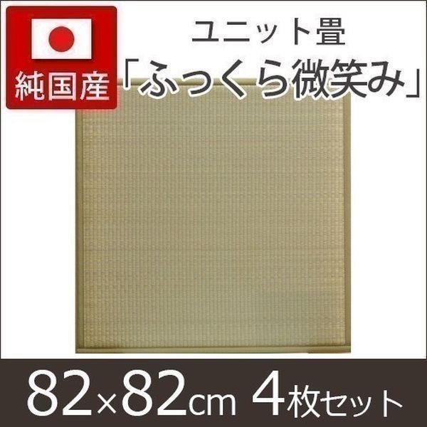置き畳 ふっくら微笑み 82×82×2.2cm (4枚セット) 軽量 ユニット畳 日本製 8305820 ※北海道・沖縄・離島+1650円