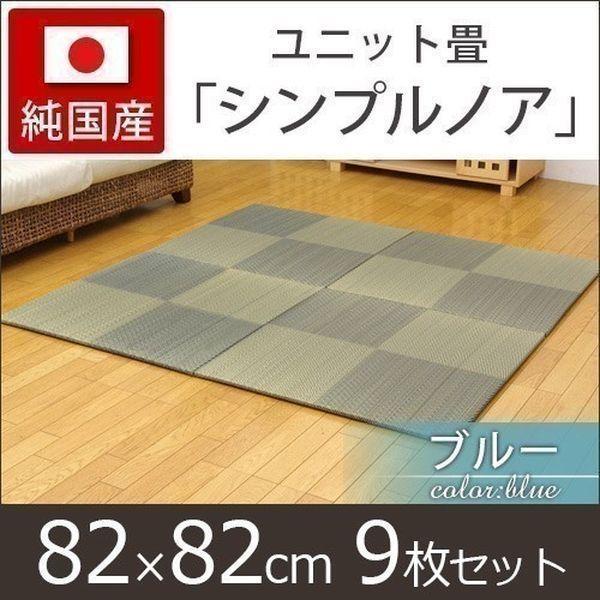 置き畳 縁なし シンプルノア ブルー 82×82×1.7cm (9枚セット) 軽量 ユニット畳 日本製 ※北海道・沖縄・離島+1650円