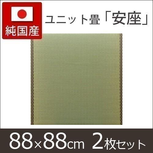 置き畳 安座 88×88×2.2cm (2枚セット) ユニット畳 日本製 純国産 滑り止め 8311710 ※北海道・沖縄・離島+1650円