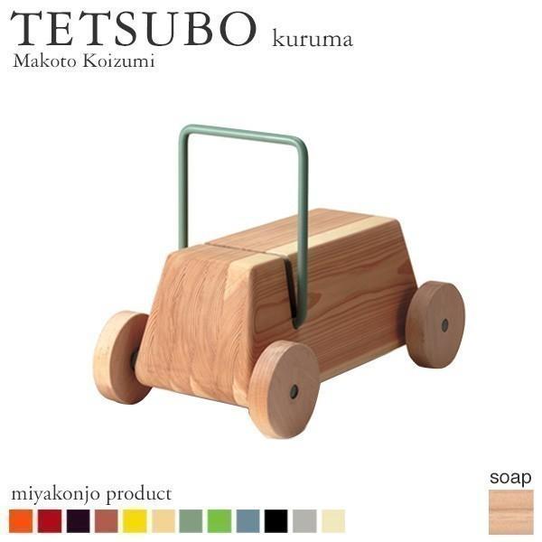 おもちゃ くるま 乗り物 子供用 TETSUBO kuruma テツボ くるま (石鹸仕上げ) 木製 アイアン 無垢 miyakonjo product 日本製