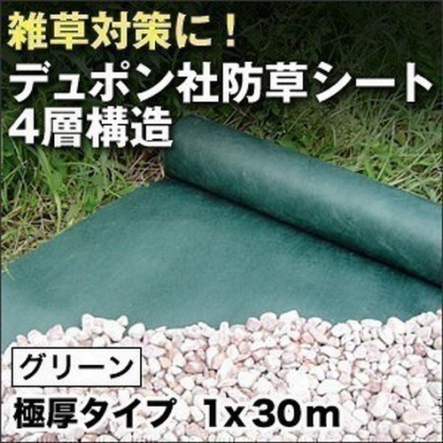 防草シート 極厚タイプ グリーン (1×30m) デュポン社 ザバーン 240 雑草防止シート