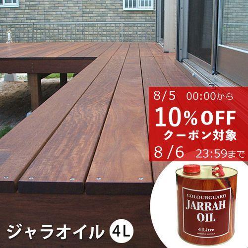 塗料 予約販売 木材 水性 ウッドデッキ用 4L 木材保護塗料 タイムセール ジャラオイル 4リットル