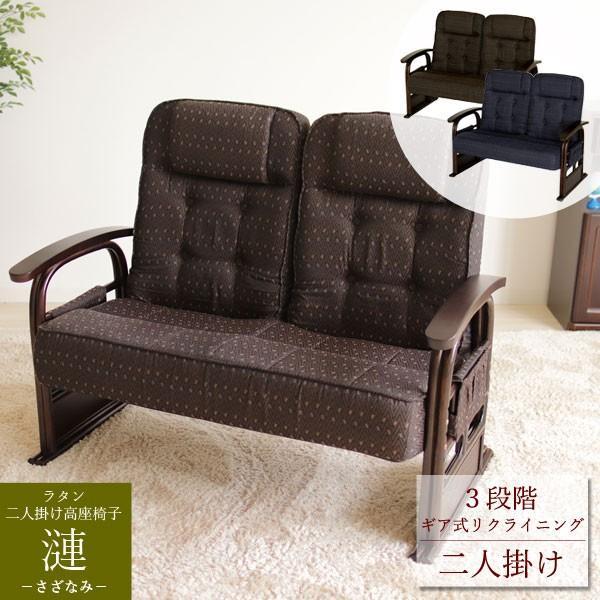 ラタン二人掛け高座椅子 背もたれセパレート3段階リクライニング調整 収納ポケット付き 漣 さざなみ 83-936/83-937-YA
