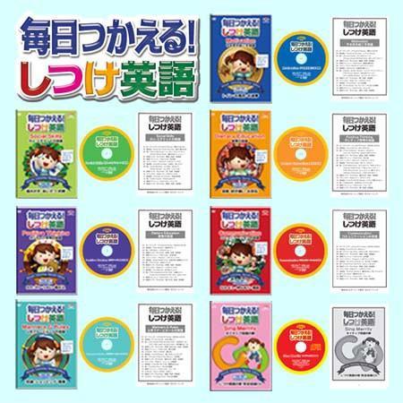 秀逸ビデオシリーズ しつけ英語DVD6巻+CDセット