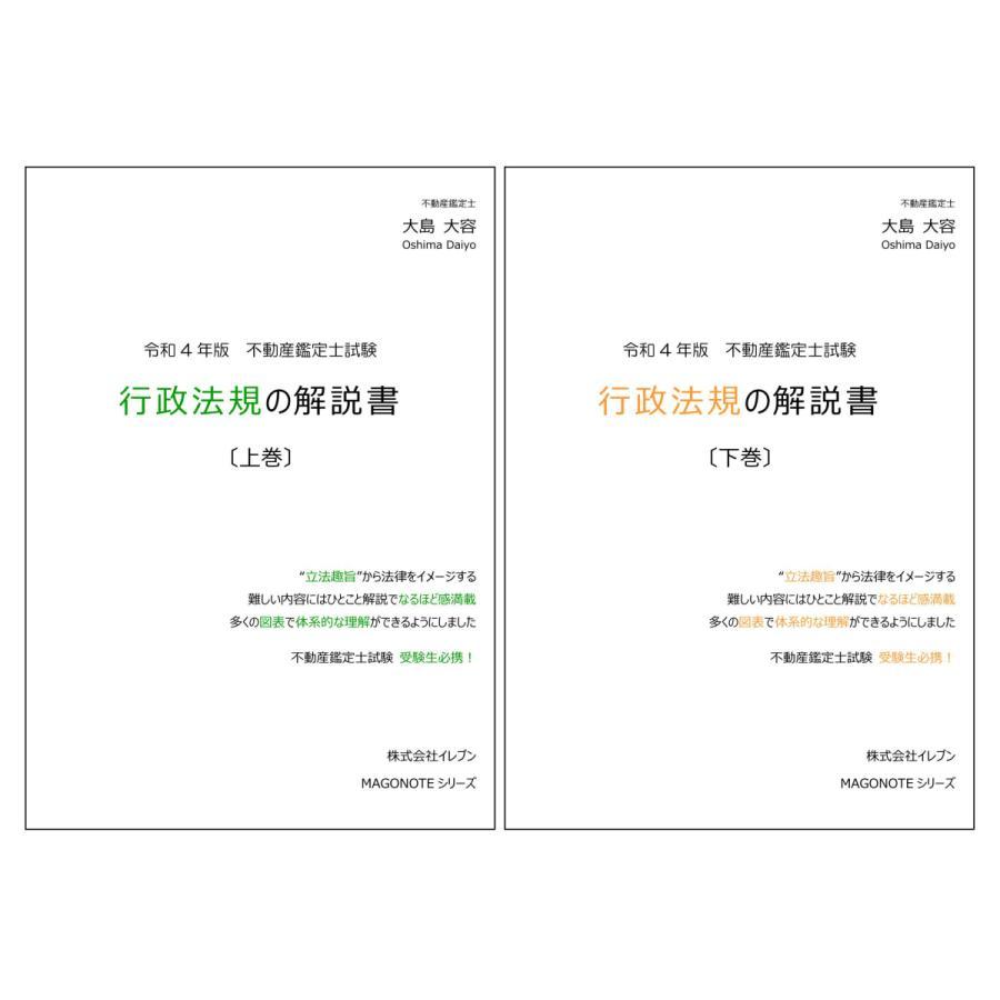 改訂版 行政法規の解説書(上下巻セット) 11book