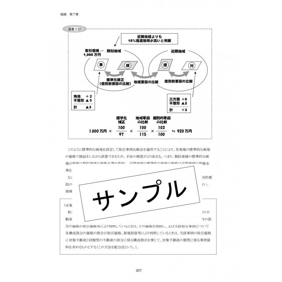 不動産鑑定評価基準の解説書 改訂版(上下巻セット) 11book 03