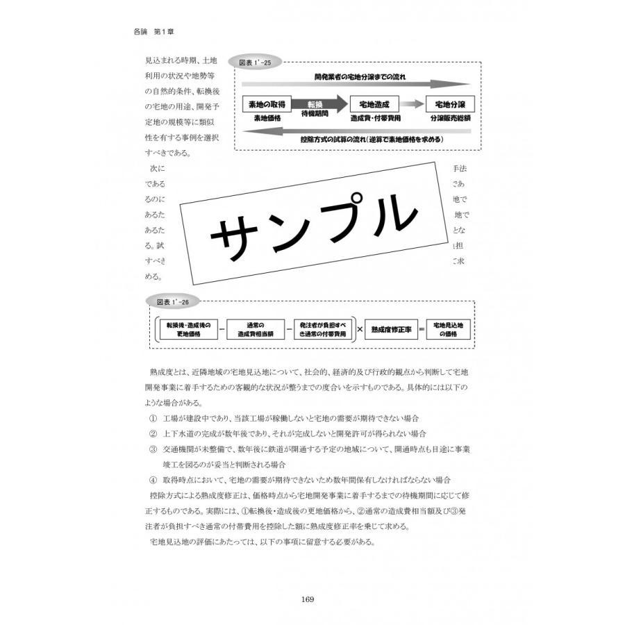 不動産鑑定評価基準の解説書 改訂版(上下巻セット) 11book 04
