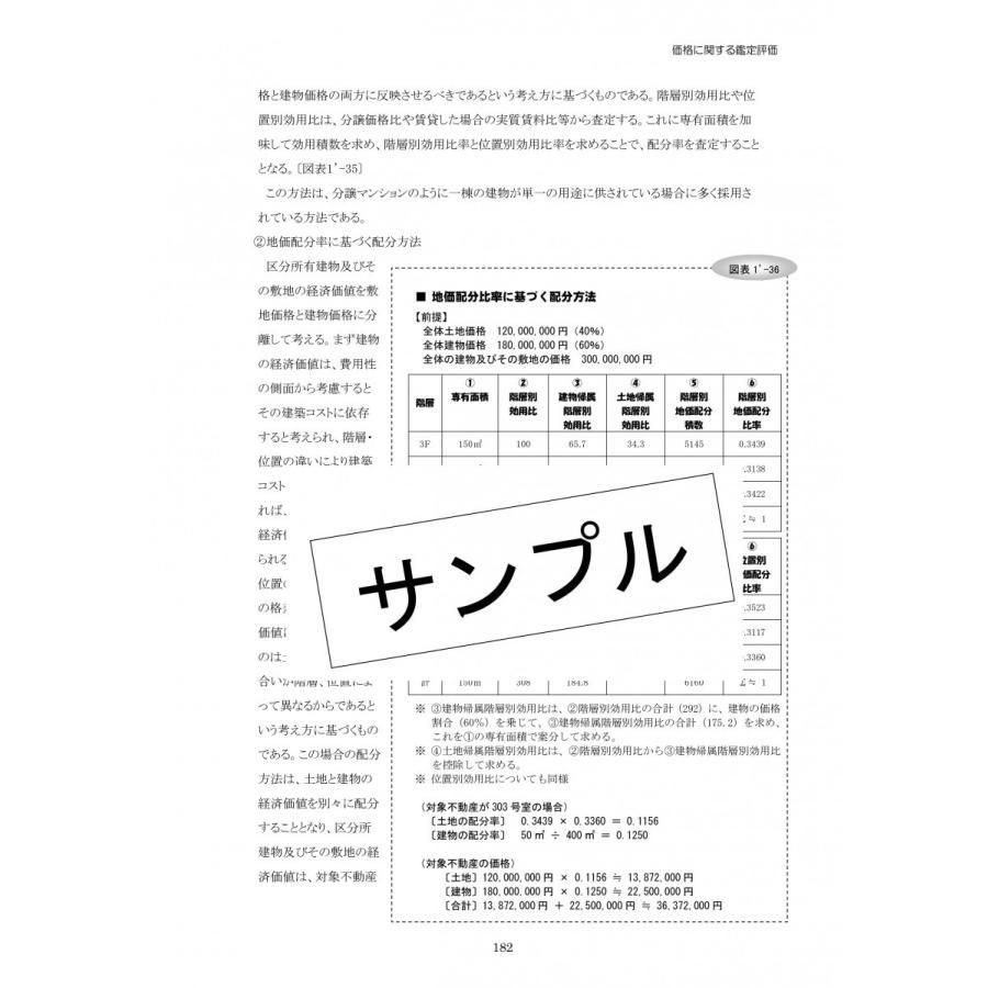 不動産鑑定評価基準の解説書 改訂版(上下巻セット) 11book 05