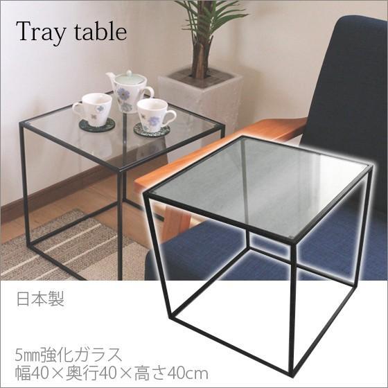 サイドテーブルトレー 天板タイプ 幅40 奥行40 高さ41.2cm 正方形 フレーム ブラック黒 アイアンスチール 日本製 完成品 HBG-031 強化ガラス天板