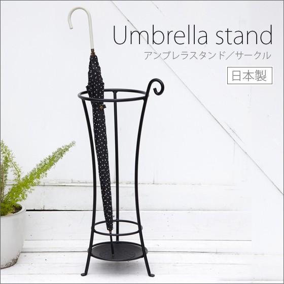 おしゃれ アンブレラスタンド かわいい 傘立て 日本製 日本製 完成品 アイアンスチール製 黒ブラック 幅24cm HUS-002 丸型円形 傘置き 玄関収納家具
