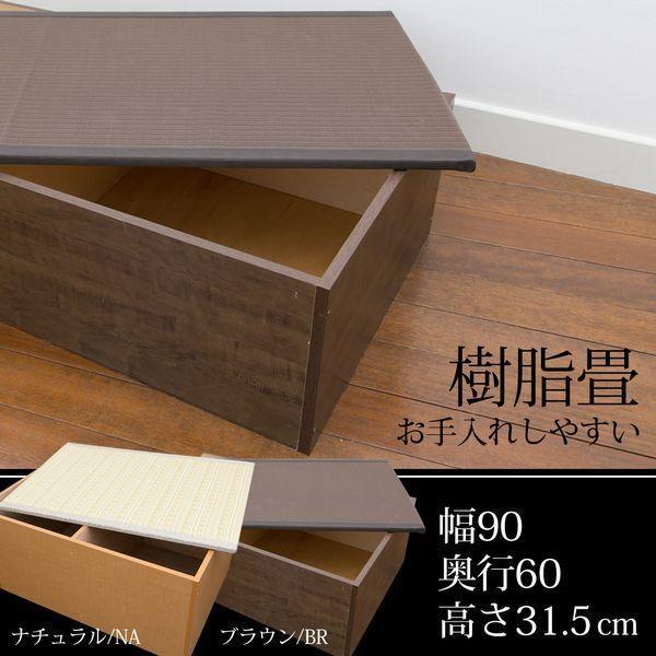 畳ユニット ロータイプ 樹脂畳 幅90cm 畳 ユニット 収納畳 PP樹脂畳収納 PP-L90 小上がり 畳 収納畳ボックス 幅90cm 高さ31.5cm ナチュラルブラウン 日本製