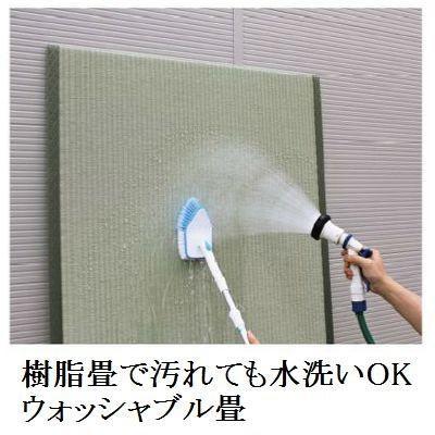ウォッシャブル畳 きよらか[本間//半畳/0.5畳/0.5帖/半帖] TC19051 ウォッシャブル畳PB 樹脂畳 ユニット畳 日本製 極東産機 ユニット畳 耐水 へり付き畳