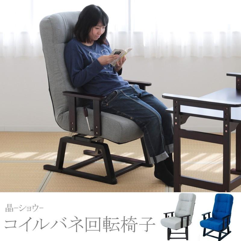 ヤマソロ 回転座椅子 リクライニングチェア 肘付き 晶(ショウ) ブルー グレー YS-CH16