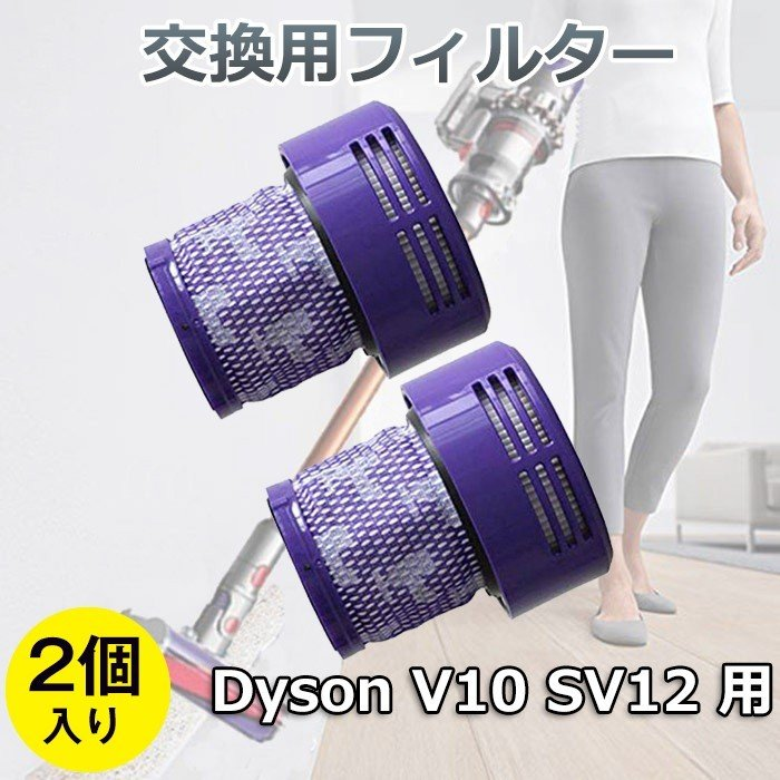 V10 フィルター ダイソン