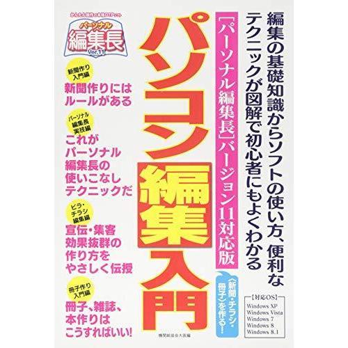 パソコン編集入門 パーソナル編集長 休み 選択 バージョン11対応版