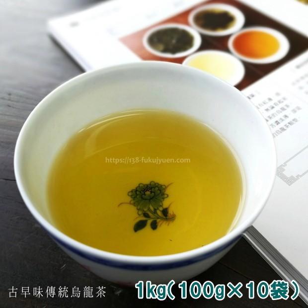 古早味烏龍茶 四季春 1kg(100g×10)|138fukujyuen