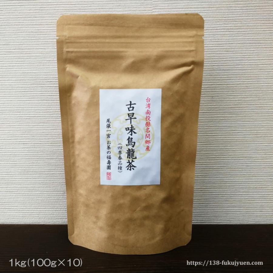 古早味烏龍茶 四季春 1kg(100g×10)|138fukujyuen|03