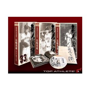 21世紀への伝説史『長嶋茂雄』DVD(3巻セット&愛蔵本3冊)|13hw-shop