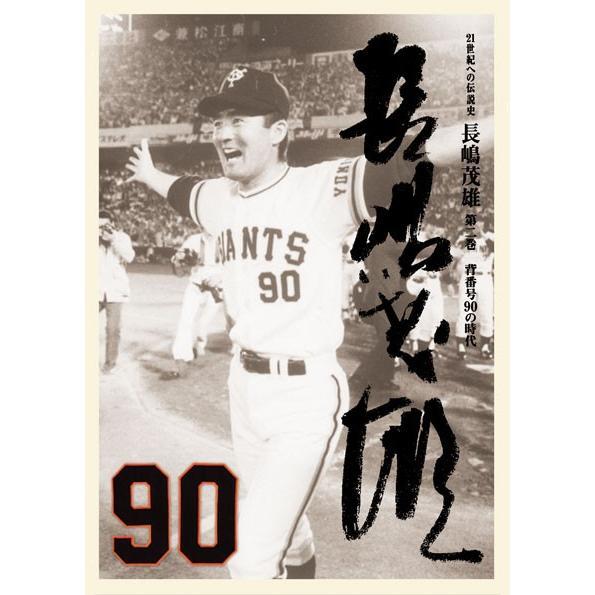 21世紀への伝説史『長嶋茂雄』DVD(3巻セット&愛蔵本3冊)|13hw-shop|03