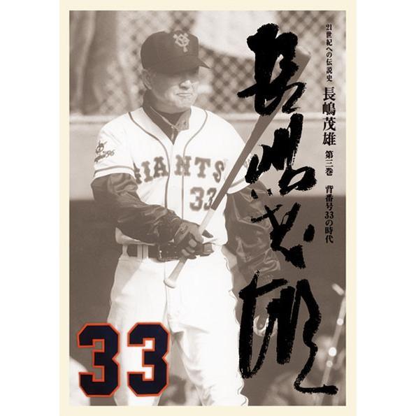 21世紀への伝説史『長嶋茂雄』DVD(3巻セット&愛蔵本3冊)|13hw-shop|04